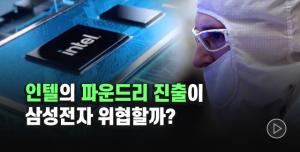 인텔의 파운드리 선언, 'IDM 2.0' 전략의 숨은 의미