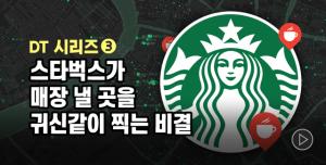 '아틀라스'부터 '사이렌 오더'까지 스타벅스의 DT 분석(f. 최재홍 교수)