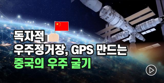 중국은 왜 우주선에 기다란 로봇팔을 달았을까?