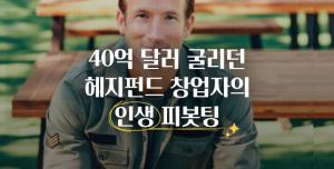 식품회사 사장님으로 변신한 헤지펀드 스타