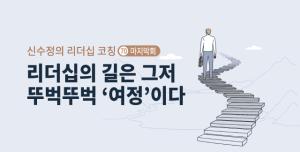 [신수정의 리더십 코칭] (70‧마지막회) 리더십의 길은 그저 뚜벅뚜벅 '여정'이다.