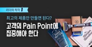 '최고의 제품'이 오히려 고객의 'Pain Point'였다