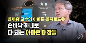 손바닥으로 '아마존 프레시' 장 보는 최 교수