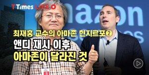"""""""클라우드 출신 CEO 맞은 아마존 vs MS, 그래도 AWS~"""""""