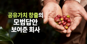 기업 운영이 곧 공유가치 창출인 커피회사