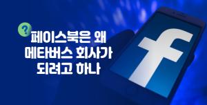 페이스북이 메타버스에 '올인'해야 하는 이유