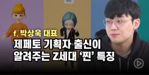 """""""아바타 얼굴 크기만 봐도 Z세대인지 아닌지 알 수 있다."""""""