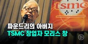 56살 창업해 630조원 반도체 회사 만든 모리스 창 스토리